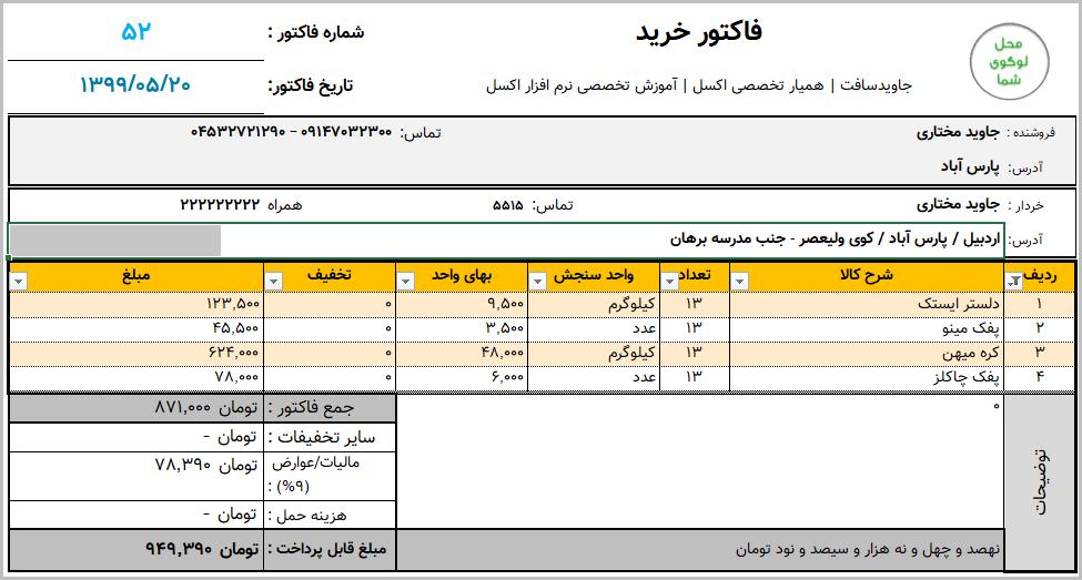 فرم فاکتور-نمونه 2