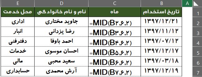 تفکیک شماره تاریخ با تابع MID