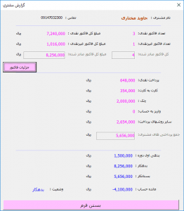 فرم گزارش فاکتور فروش هوشمند