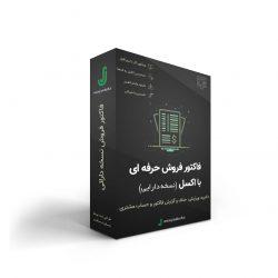 فاکتور فروش نسخه دارایی