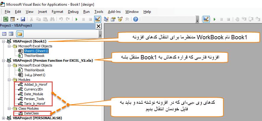 انتقال کد vba به اکسل