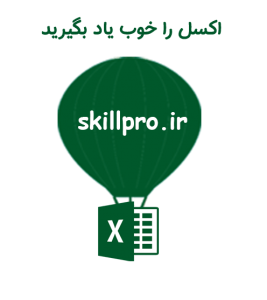 skillpro