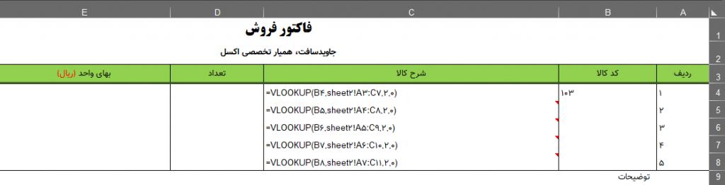 استفاده از تابع Vlookup در فاکتور فروش برای جست و جوی نام کالا در شیت دیگر