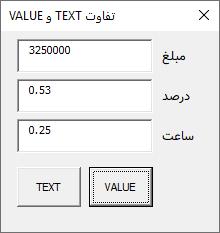 کاربرد تابع value در vba