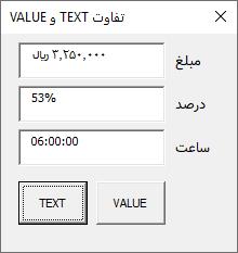 کاربرد تابع text در vba