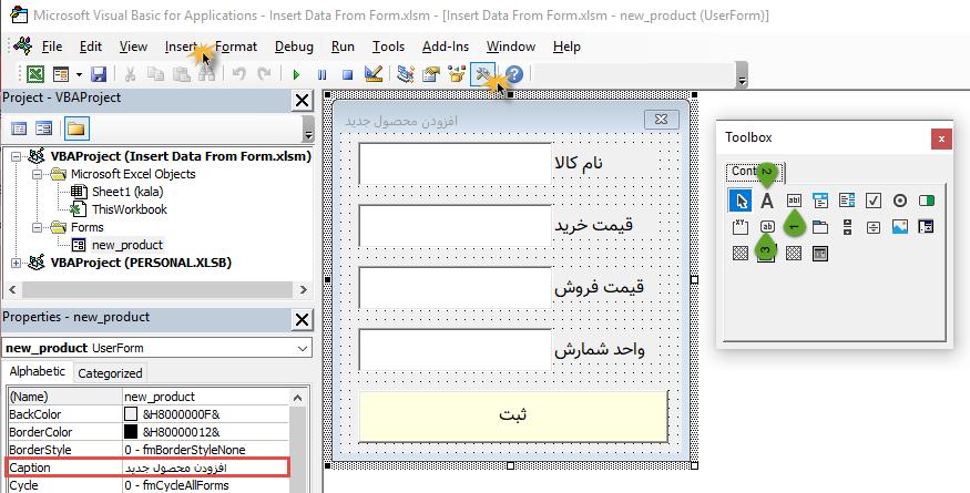 ساخت فرم ورود اطلاعات با User Form