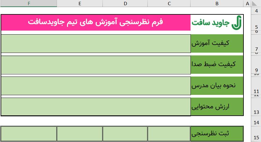 فرم اولیه ثبت نظرسنجی در اکسل