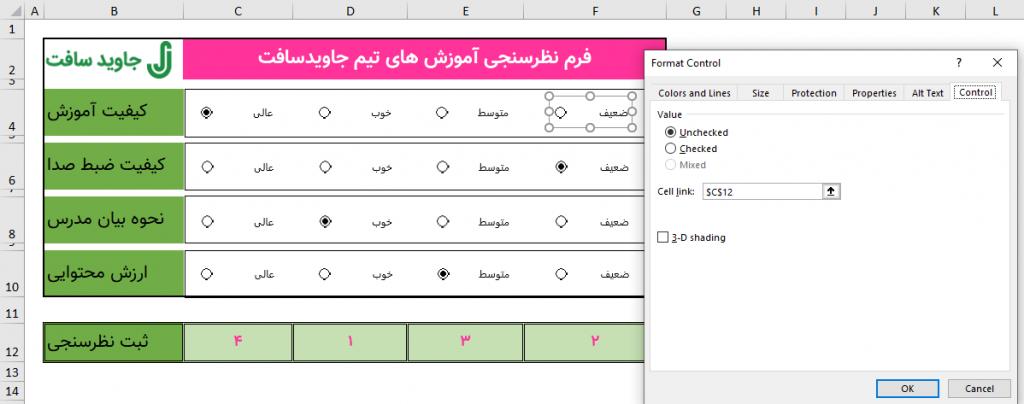 لینک نتیجه خروجی Option Button به یک سلول در فرم نظرسنجی