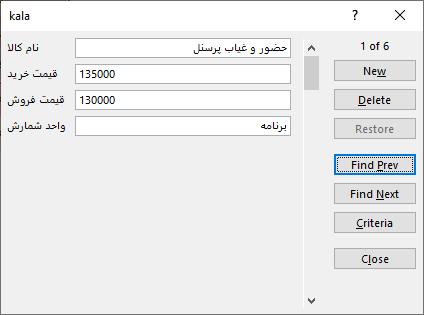 ثبت داده با فرم ورود داده در اکسل