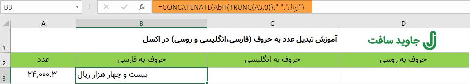 تابع حذف قسمت اعشاری عدد در اکسل