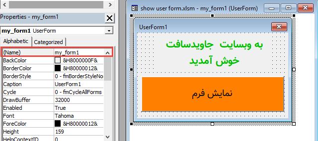 تغییر نام userform در محیط VBA