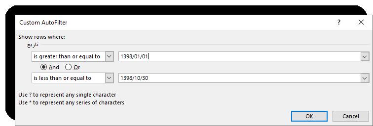 تعیین شرایط گزارش گیری در ابزار فیلتر