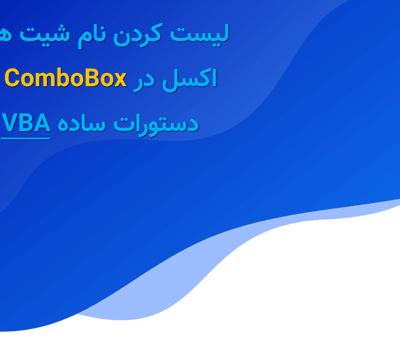 combobox لیست کشویی