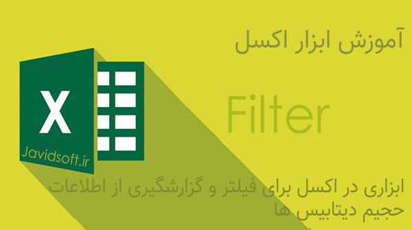 ابزار Filter در اکسل