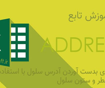 آموزش تابع address در اکسل