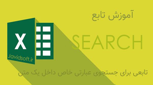 آموزش تابع search در اکسل