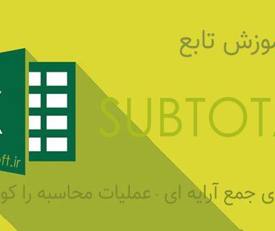 آموزش تابع subtotal در اکسل
