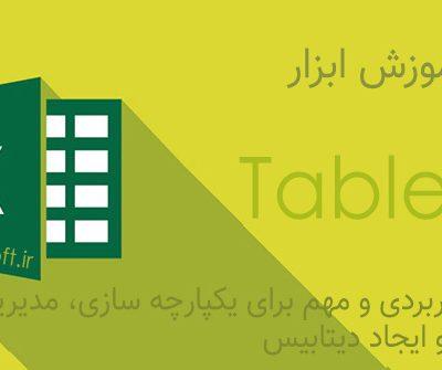 آموزش ابزار table در اکسل