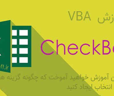 آموزش ایجاد گزینه تیک دار با CheckBox