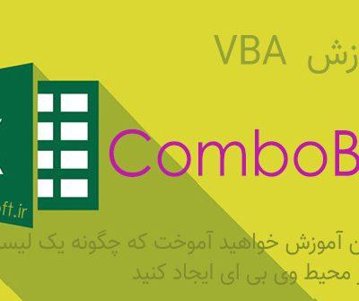 آموزش لیست کردن اطلاعات با combobox
