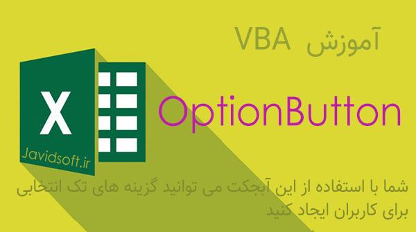 آموزش ایجاد گزینه تک انتخابی با OptionButton