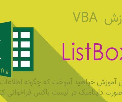 آموزش ListBox در اکسل