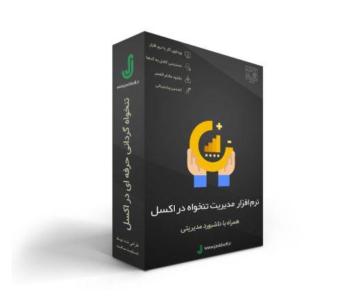 نرمافزار مدیریت تنخواه در اکسل